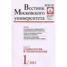 Вестник Московского Университета. Сеpия 18. Социология и политология (Росія)