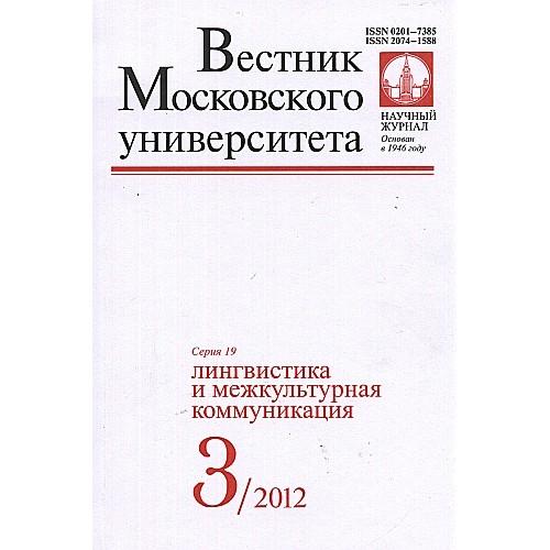Вестник Московского Университета. Серия 19. Лингвистика и межкультурная коммуникация (Росія)