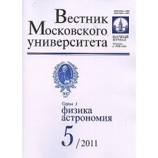 Вестник Московского Университета. Сеpия 3. Физика. Астрономия (Росія)