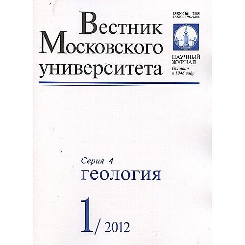 Вестник Московского Университета. Серия 4. Геология (Росія)