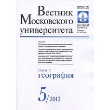 Вестник Московского Университета. Серия 5. География (Росія)