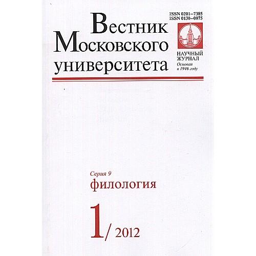 Вестник Московского Университета. Сеpия 9. Филология (Росія)