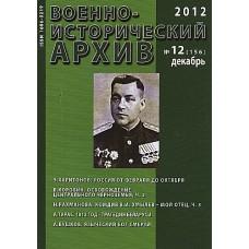 Военно-исторический архив (Росія)