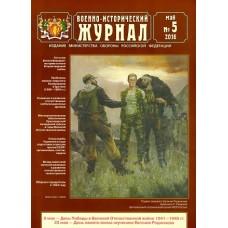 Военно-исторический журнал (Росія)