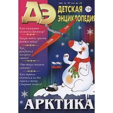 Детская энциклопедия (Росія)