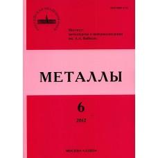 Металлы (Росія)