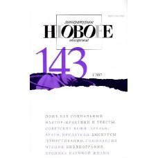 Новое литературное обозрение (Росія)