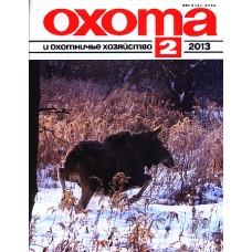 Охота и охотничье хозяйство (Росія)