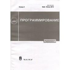 Программирование (Росія)