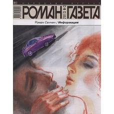 Роман - газета (Росія)