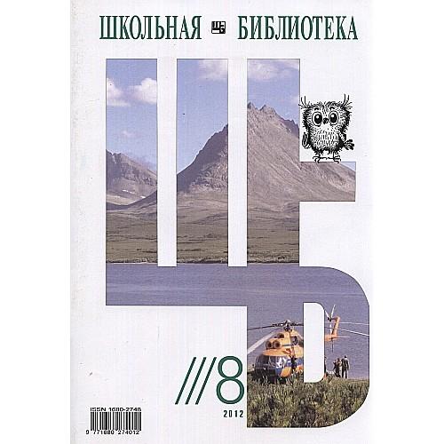 Школьная библиотека (Росія)