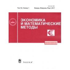 Экономика и математические методы (Росія)
