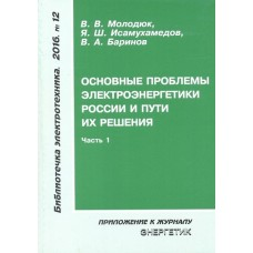 Библиотечка электротехника: приложение к журналу