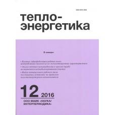 Теплоэнергетика (Росія)