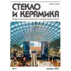 Стекло и керамика (Росія)