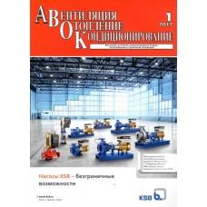Вентиляция, отопление, кондиционирование воздуха, теплоснабжение и строительная теплофизика АВОК (Росія)