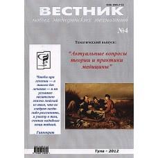 Вестник новых медицинских технологий (Росія)
