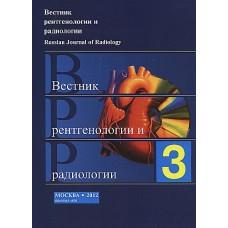 Вестник рентгенологии и радиологии (Росія)