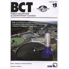 Водоснабжение и санитарная техника (Росія)