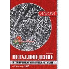 Металловедение и термическая обработка металлов (Росія)