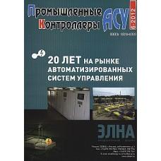 Промышленные АСУ и контроллеры (Росія)