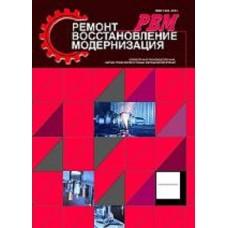 Ремонт, восстановление, модернизация (Росія)