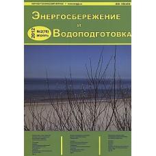 Энергосбережение и водоподготовка (Росія)