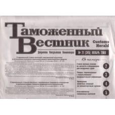 Таможенный вестник (газета) (Росія)