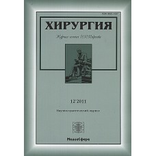 Хирургия. Журнал им. Пирогова (Росія)