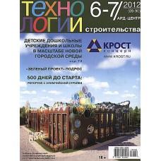 Технологии строительства (Росія)