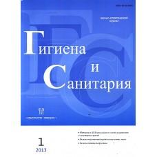 Гигиена и санитария (Росія)