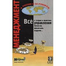 Менеджмент в России и за рубежом (Росія)