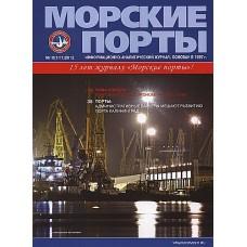 Морские порты (Росія)