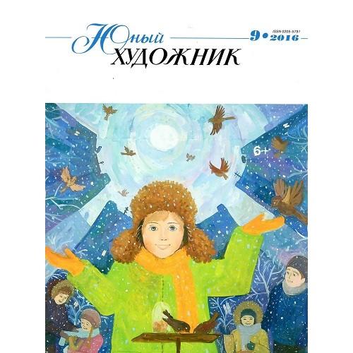 Юный художник (Росія)