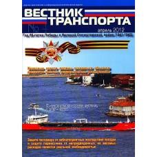 Вестник транспорта (Росія)