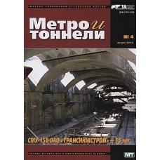 Метро и тоннели (Росія)