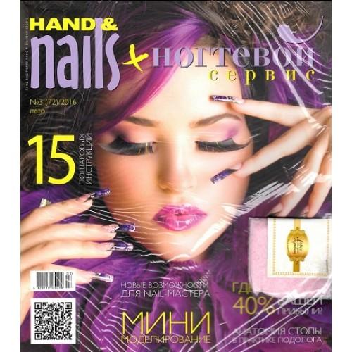 Hand & Nails + Ногтевой сервис (рос.) (Україна)