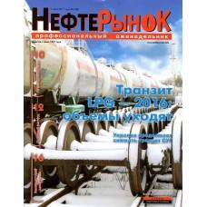 Нафторинок / Нефтерынок (електронна версія)