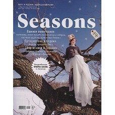 Seasons of life (Росія) / Seasons (Сезоны жизни) (Росія)