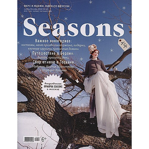 Seasons of life (Росія) / Seasons (Сезоны жизни) (Росія)