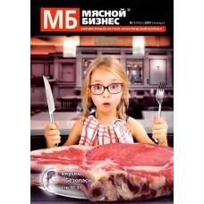 Мясной бизнес