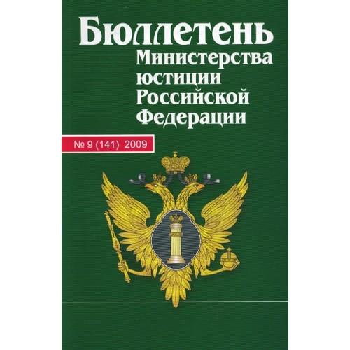 Бюллетень Министерства юстиции Российской Федерации (Росія)