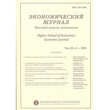 Экономический журнал высшей школы экономики (Росія)