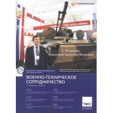 Военно-техническое сотрудничество (Росія)