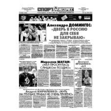 Спорт-Экспресс (Росія)