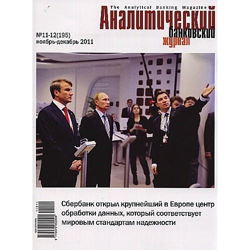 Аналитический банковский журнал (Росія)