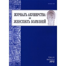 Журнал акушерства и женских болезней (Росія)