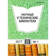 Научные и технические библиотеки (Росія)