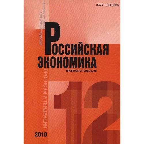 Российская экономика: прогнозы и тенденции (Росія)