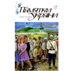 Пам'ятки України: Історія та культура